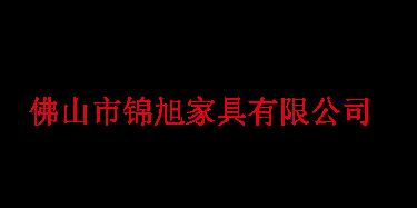 佛山市锦旭家具有限公司