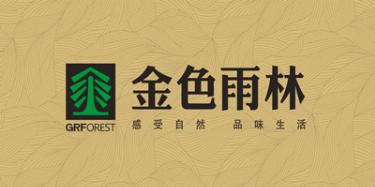 桂林金色雨林木业有限责任公司