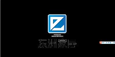 广州市东洲装饰工程有限公司