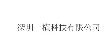 深圳一横科技有限公司