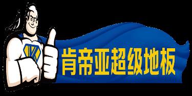 江苏肯帝亚木业有限公司