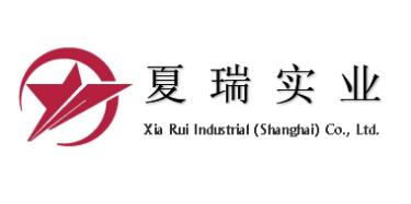 夏瑞实业(上海)有限公司