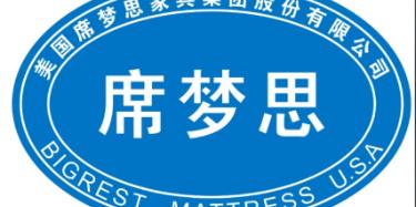 席梦思(深圳)睡眠科技有限公司