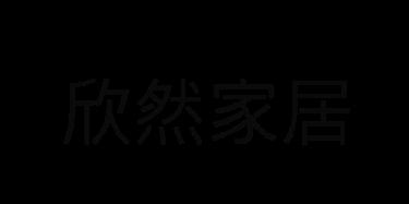 深圳欣然家居有限公司