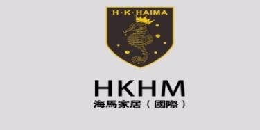 海馬家居(國際)有限公司