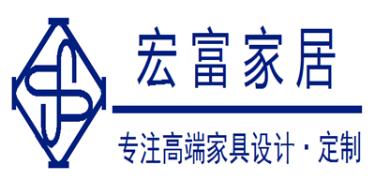 东莞市宏富家居有限公司