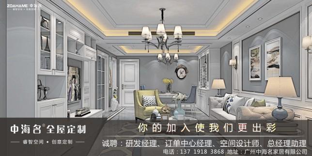 广州中海名家具