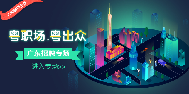 JJR企划-广东专场