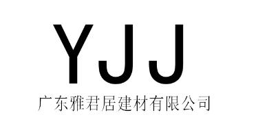 广东雅君居建材有限公司