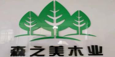 惠州市森之美木业有限公司