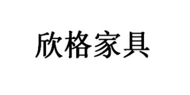江苏欣格智能家居有限公司