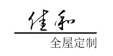 东莞市佳和全屋定制有限公司
