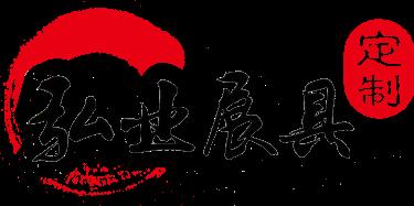 南阳弘业展具有限公司