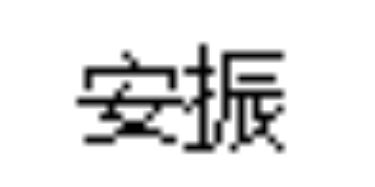 广州安振金属制品有限公司