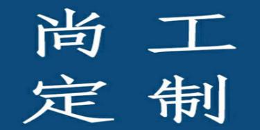 四川尚工家具有限公司