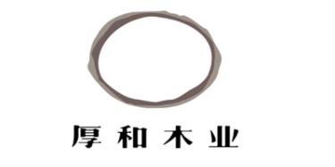广州市天河区珠吉厚和木器加工厂