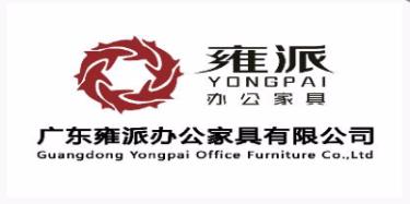 广东雍派办公家具有限公司