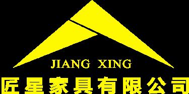 广州匠星家具有限公司