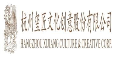 杭州玺匠文化创意股份有限公司