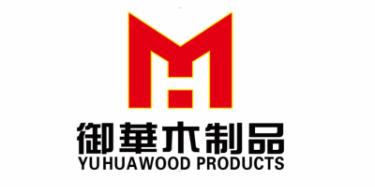 廣州御華木制品有限公司