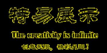 上海特易家具制造有限公司