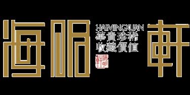 广州市海明轩红木家具有限公司