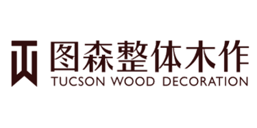 图森木业有限公司