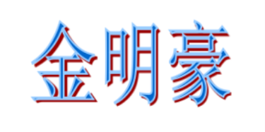 安徽明豪实木家俱有限公司