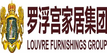 广东罗浮宫国际家具博览中心有限公司