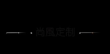 广东尚风家具有限公司
