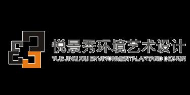 深圳市悦景秀环境艺术设计有限公司
