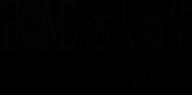 江苏远大嘉华家居有限公司