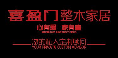 浙江喜盈门木业有限公司