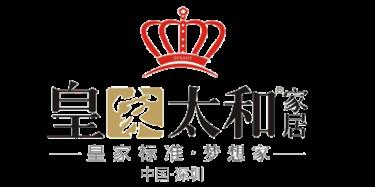 深圳市皇家太和家具有限公司