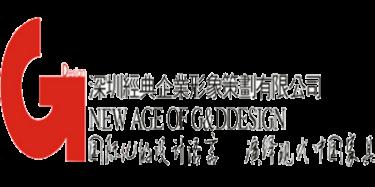 深圳市G&D设计有限公司