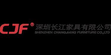 深圳長江家具有限公司