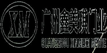 广州鑫新美琪装饰材料有限公司