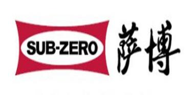 青岛萨博整体厨房有限公司
