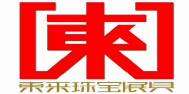 河南东来展览展示有限公司