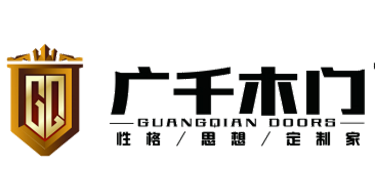 山西廣千木業有限公司