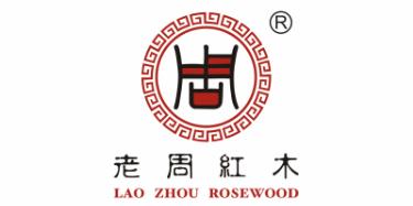 上海老周紅木家具有限公司