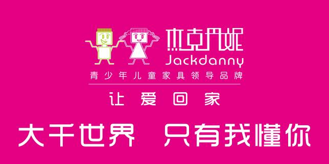 东莞杰克丹尼家具