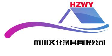 杭州文业家具有限公司