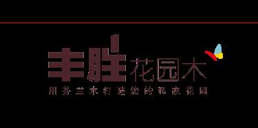 丰胜(广州)建材有限公司