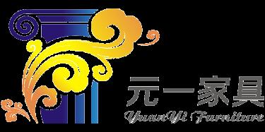 惠州市元一家具有限公司
