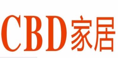 CBD家具有限公司
