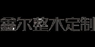 浙江鑫爾工貿有限公司