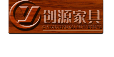 东莞市创源家具有限公司