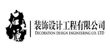 佛山市石木源装饰设计工程有限公司
