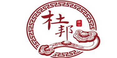 东阳市杜邦红木家具有限公司